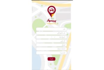 تاکسی آنلاین پریسوک