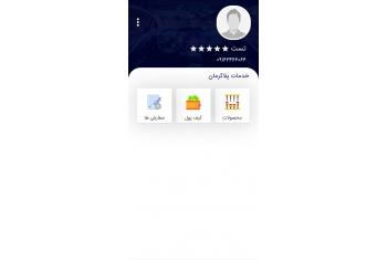 اپ موبایل پلاک کرمان - خدمات دهنده